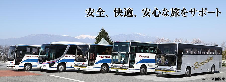 安全、快適、安心な旅をサポート ニュー東和観光